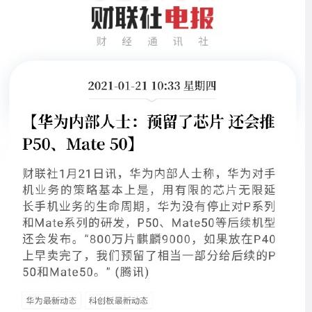 华为手里的麒麟9000旗舰芯片可以撑多久 数码科技 第3张