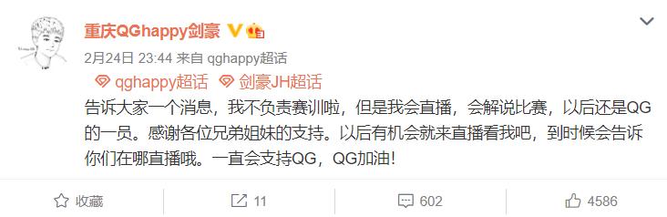 《【煜星账号注册】QG剑豪宣布新赛季不参加赛训,林系完全接管,刺痛喊剑豪上车》