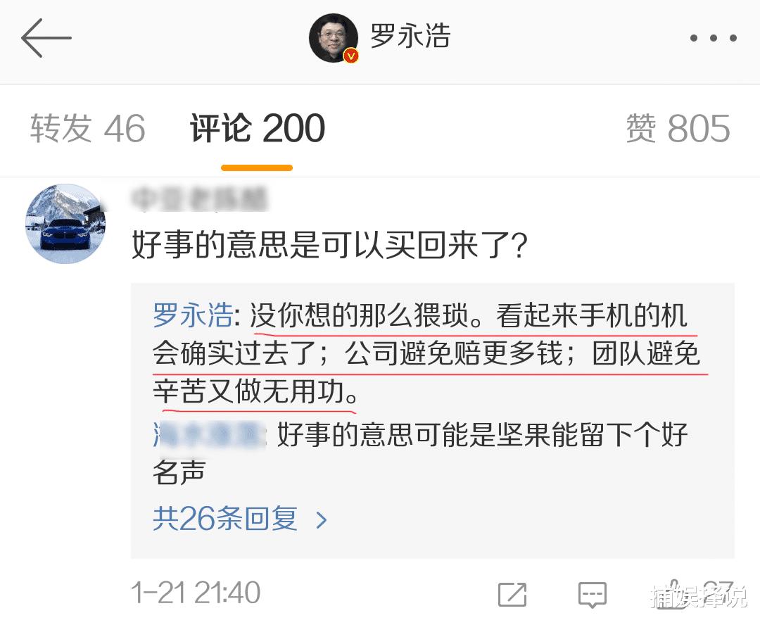 罗永浩解释坚果手机没有是好事:免得赔钱还做无用功! 数码科技 第4张