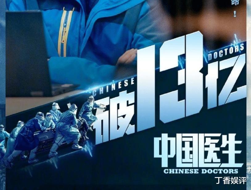 《中国医生》后劲很足,拿下13亿的票房,片中的细节处处让人感动