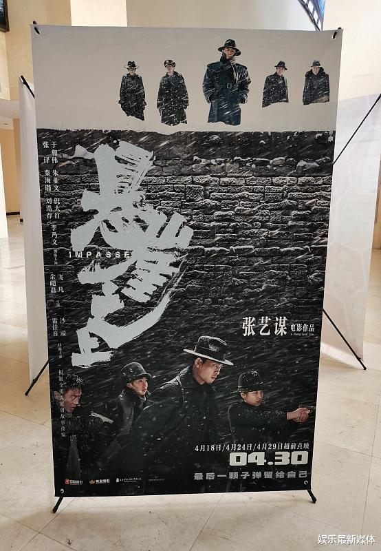郭富城,古天乐,张艺谋,新电影预售,开启后票房火了
