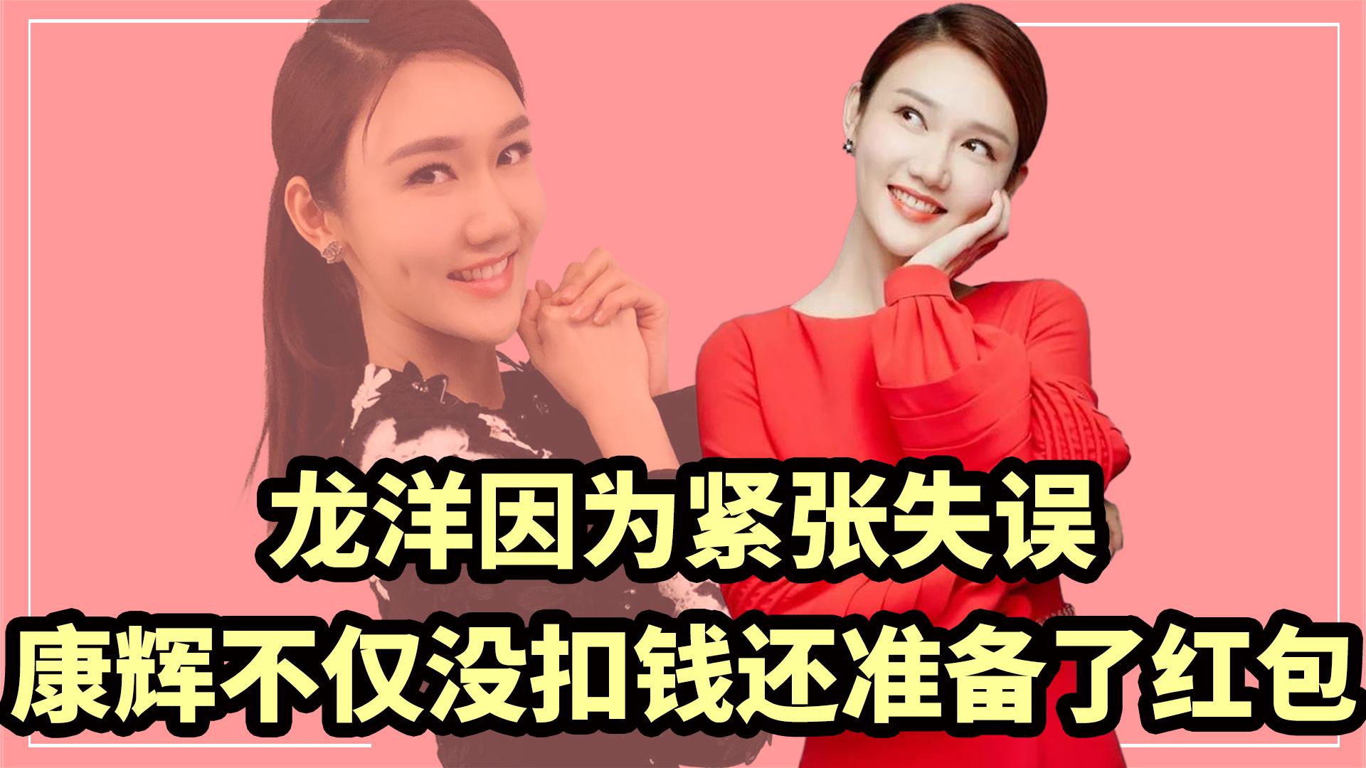 董卿打电话鼓励她,康辉给她发红包,龙洋难道不是央视主持界团宠