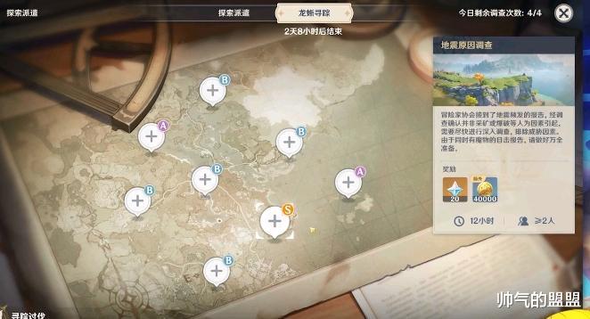 《【煜星平台官网注册】《原神》1.3版本前瞻:胡桃推迟上线,探索系统新增S级任务!》