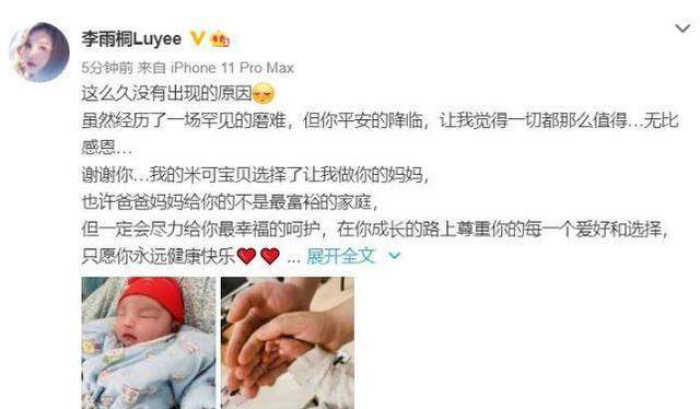 下载梦幻西游薛之谦前女友李雨桐宣布当妈,去年2月宣布新恋情