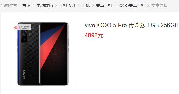 降价的iQOO5Pro还值得买吗? 好物资讯 第2张