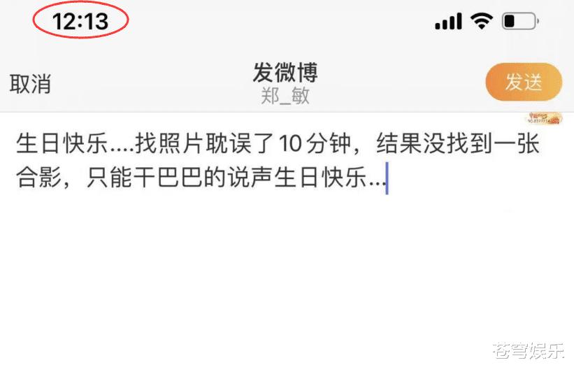 岳云鹏老婆为他庆生错过卡点,只能发红包挽救,看清金额:太秀了