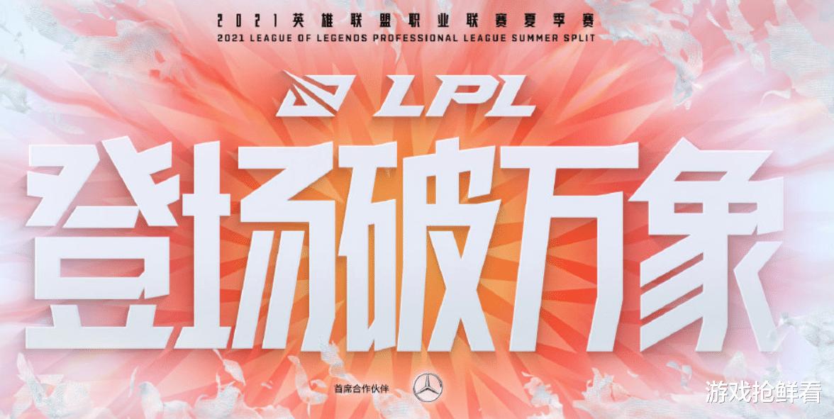 LPL夏季赛6月7日开战,RNG已确定赶不上,IG首周缺少TheShy?