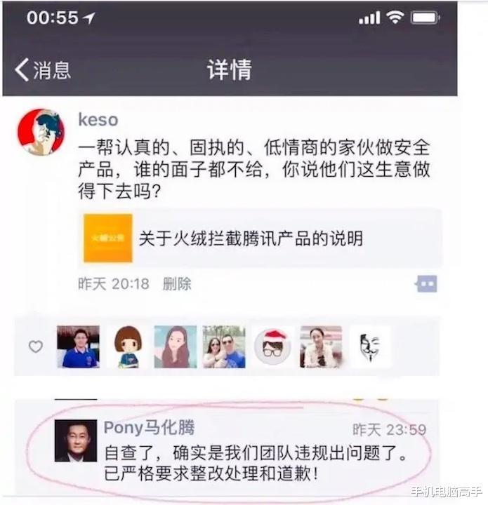 QQ收集用户隐私的行为已经引起了无数网友的反感 数码科技 第3张