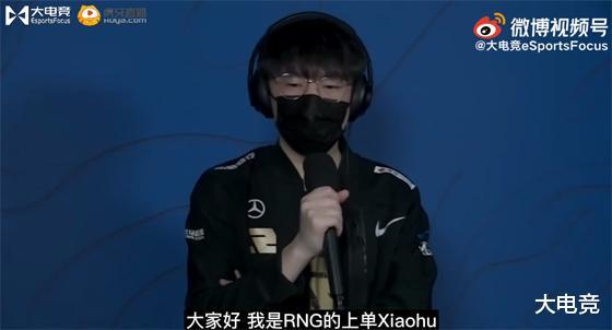 大电竞专访RNG上单Xiaohu:S11的目标就是进决赛