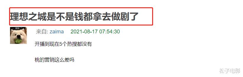 《理想之城》收视冲到第2,官方不搞营销,网友却急了!