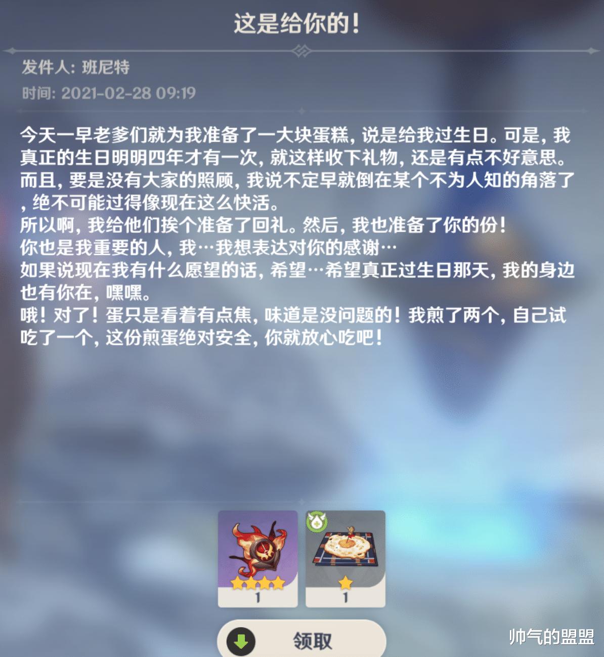 """《【煜星在线注册】《原神》六星角色班尼特过生日,玩家收到一份""""硬核""""礼物!》"""