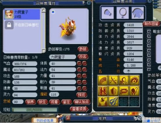 《【煜星测速注册】梦幻西游:玩家勇往直前,给10技双特殊童子冲全红!》