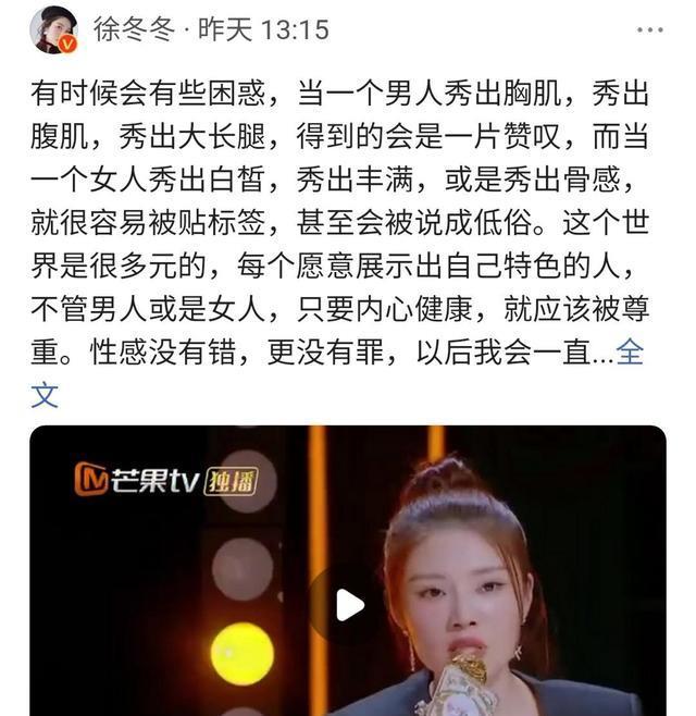 """徐冬冬:凭性感走红的""""网咖一姐"""""""