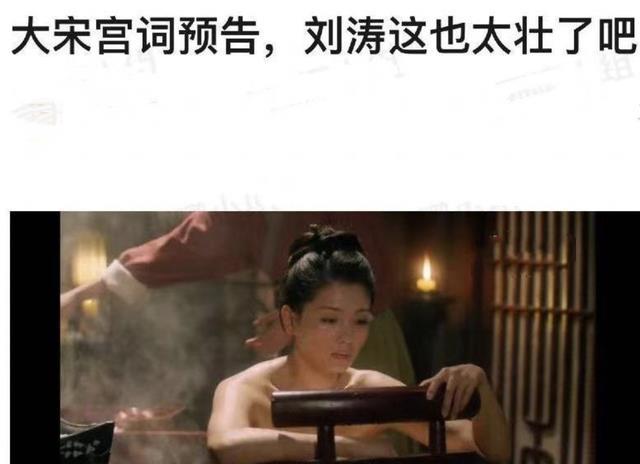 42岁刘涛新剧沐浴戏引热议,身体粗壮似男人,本人7字霸气回怼
