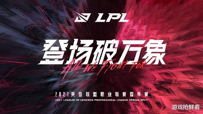 《【煜星娱乐官方登录平台】LPL春季赛新公告,部分主场恢复线下观赛,V5已发布售票方式》