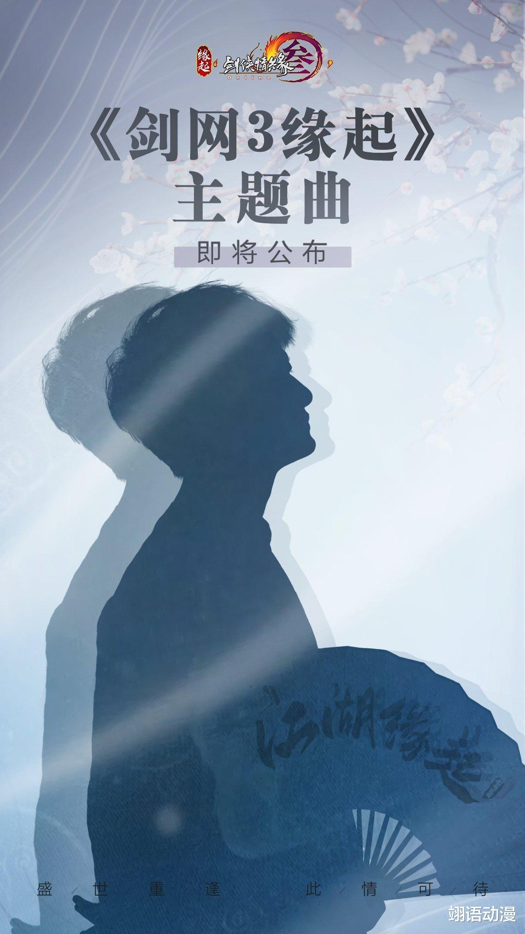 2017娱乐新闻_剑网三缘起迎来周深的歌喉?主题曲将由周深献唱?