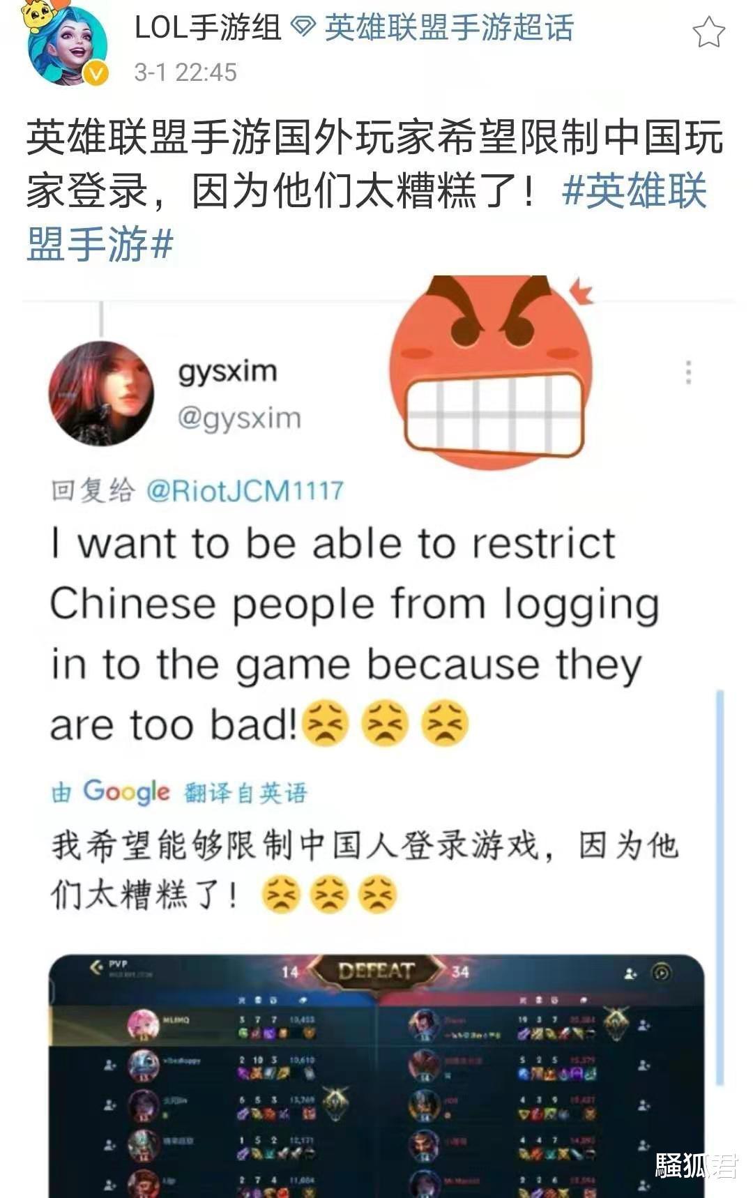 《【煜星娱乐登录注册平台】LOL手游国服还不上线?国内玩家遭嫌弃,外服:中国玩家很糟糕》