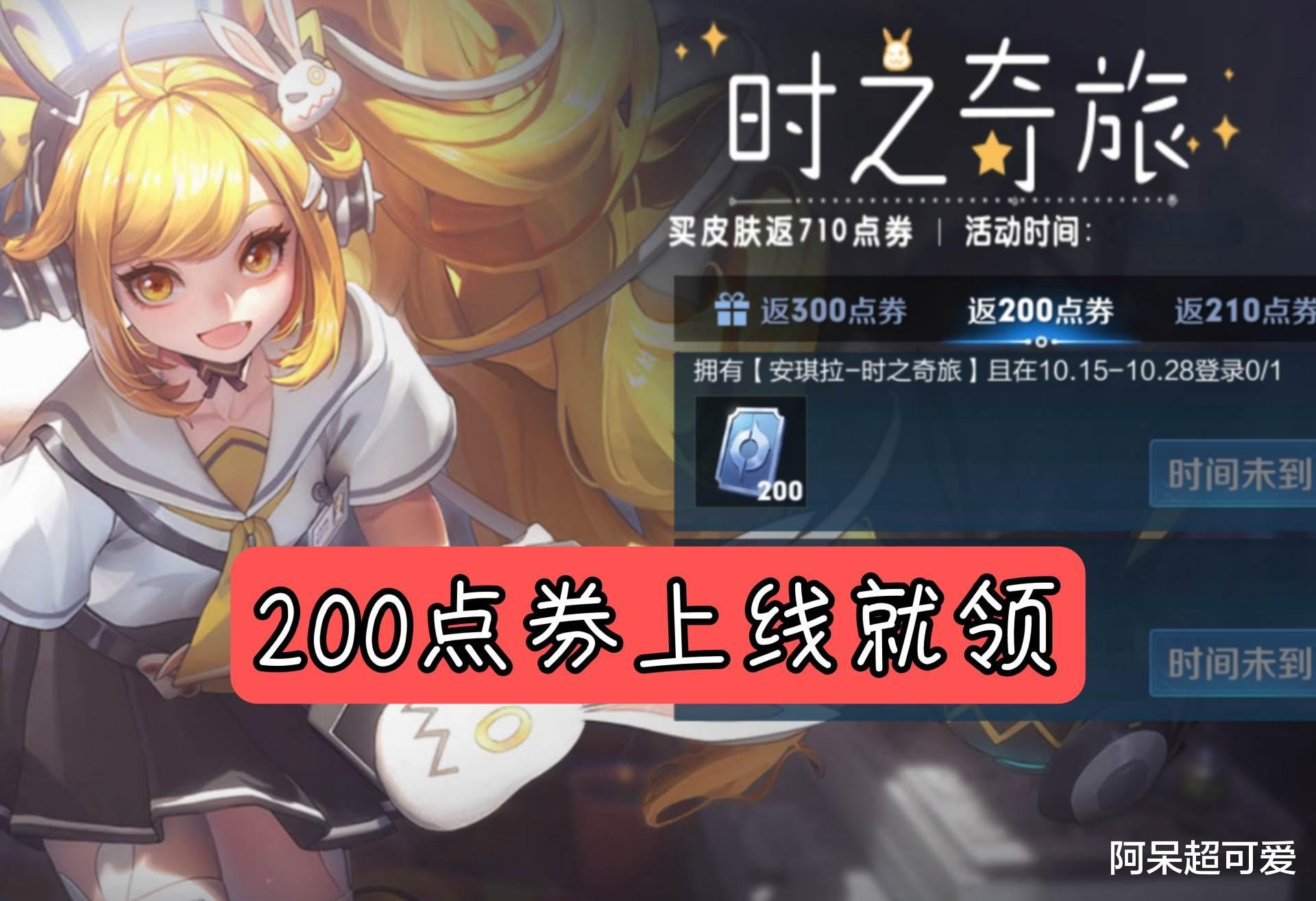 《【煜星娱乐手机版登录】王者三重福利上线,有安琪拉新皮肤的赚了,领取的200点券别乱用》