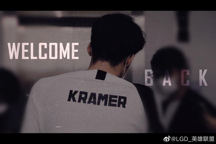 沙龙电竞:LGD官宣:欢迎下路选手Kramer正式归队