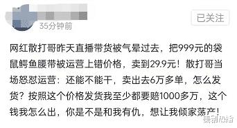 网红散打哥被气晕,999元皮带被以29.9元上架,自称损失超1000万