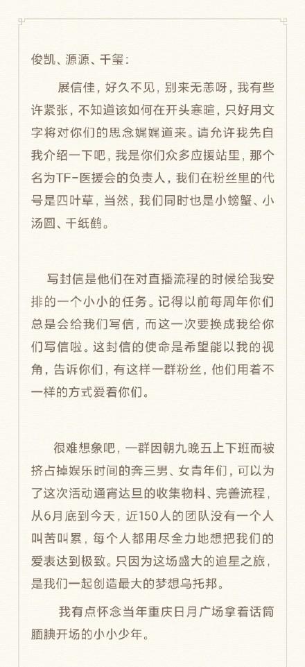整顿饭圈之后,黄子韬鼓励粉丝!易烊千玺曾总结明星与粉丝的关系