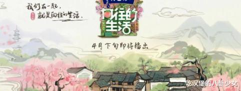 《向往的生活》将袭,黄磊曝料首期嘉宾关键词,还点明不是张艺兴