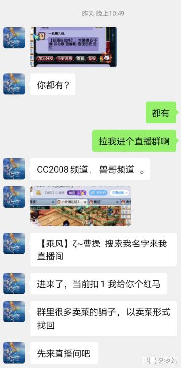 《【煜星在线注册】梦幻西游:骗子主播盗走5个水嘟嘟礼盒,自己价值数万游戏号被封》