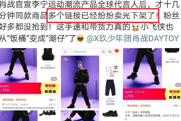 肖战代言新广告,同款衣服售空官博涨粉几十万,黑粉抵制也没用?