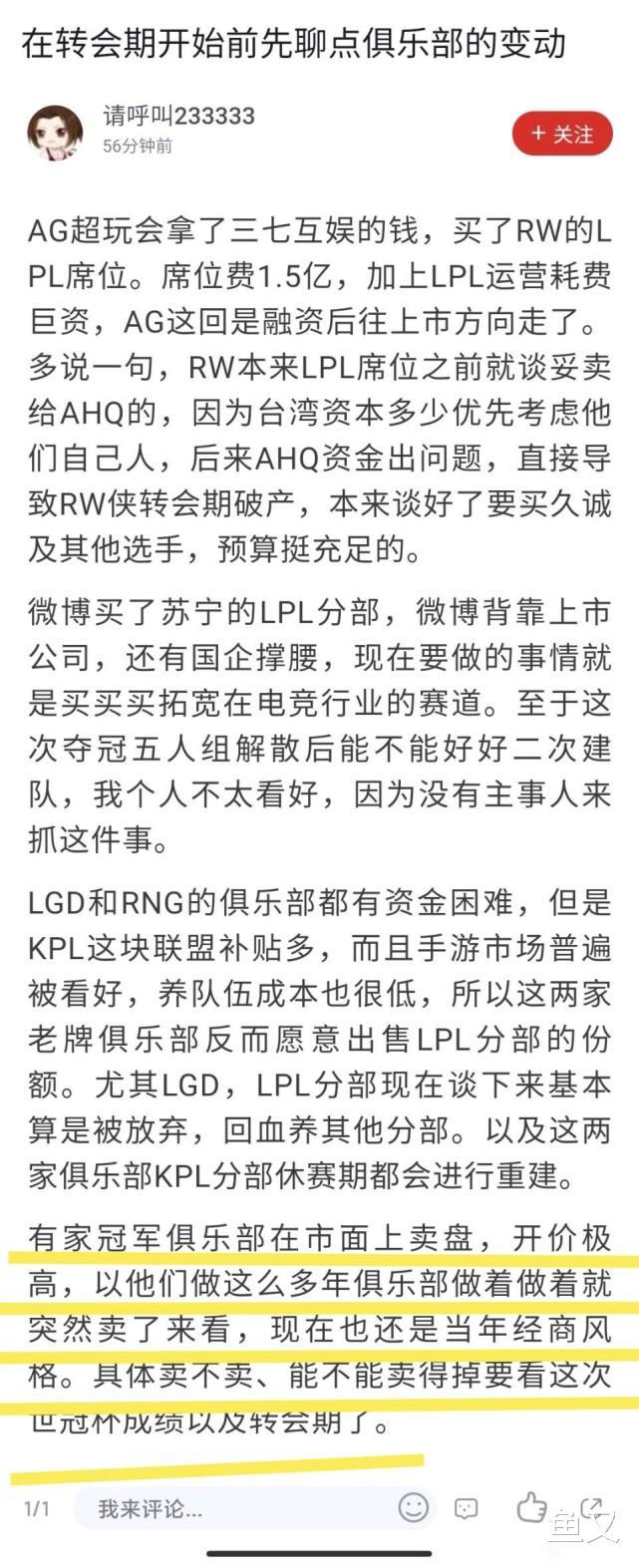 KPL再无QG,将要卖队给JD战队,世冠成为最后一搏