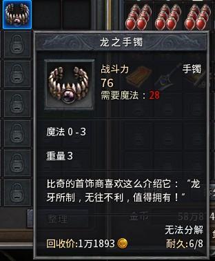 """《【煜星app注册】热血传奇 两大""""龙之""""的极品隐藏属性》"""