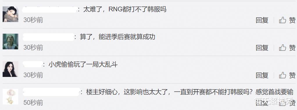 LPL夏季赛首战将至,RNG众将却遭遇难题,LOL韩服数据有猫腻