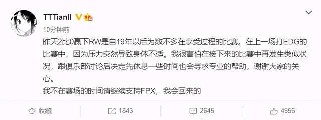 《【煜星娱乐注册官网】Tian暂别赛场:对阵EDG因压力导致身体不适!很害怕》