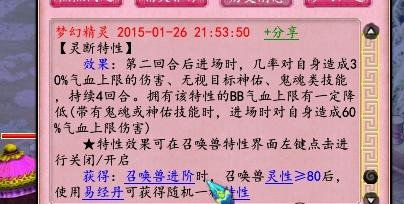 《【煜星在线登录注册】梦幻西游:自相矛盾的设定被找到?GM:我真是服气你们了!》