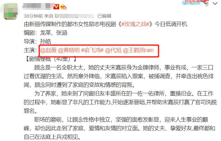 最新的娱乐新闻_时隔6年赵薇再演新剧,携手90亿影帝老同伴,有望超《虎妈猫爸》