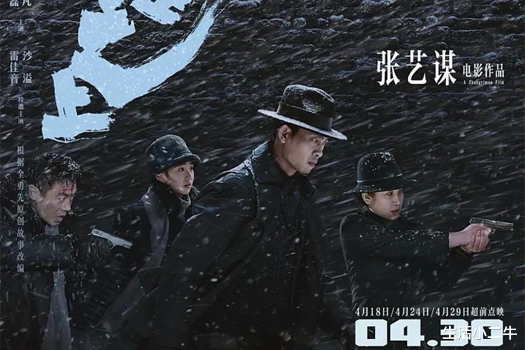 《悬崖之上》定档五一,张艺谋张译神仙组合,再现不一样的谍战大片