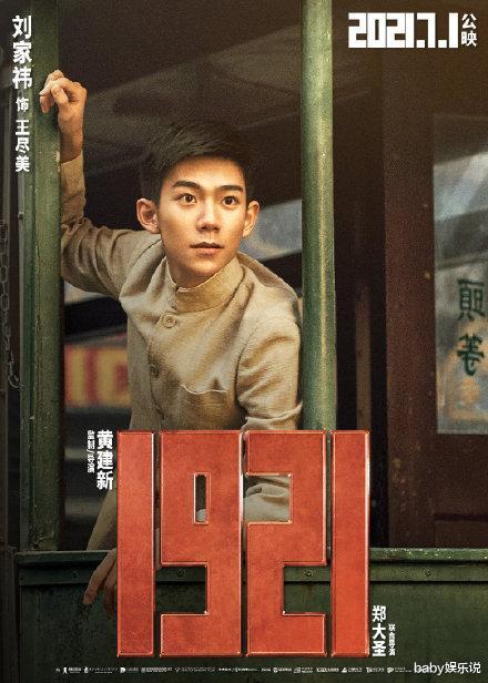 《1921》角色官宣,主旋律电影越来越多,刘昊然王俊凯演技担忧