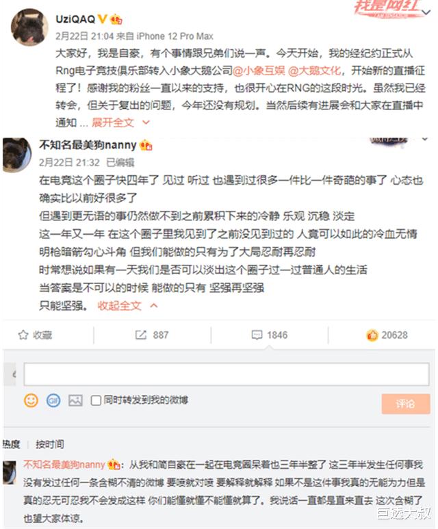 《【煜星在线注册】Uzi宣布取消复出计划,阿水粉丝心有余悸:原来表哥站在第五层》
