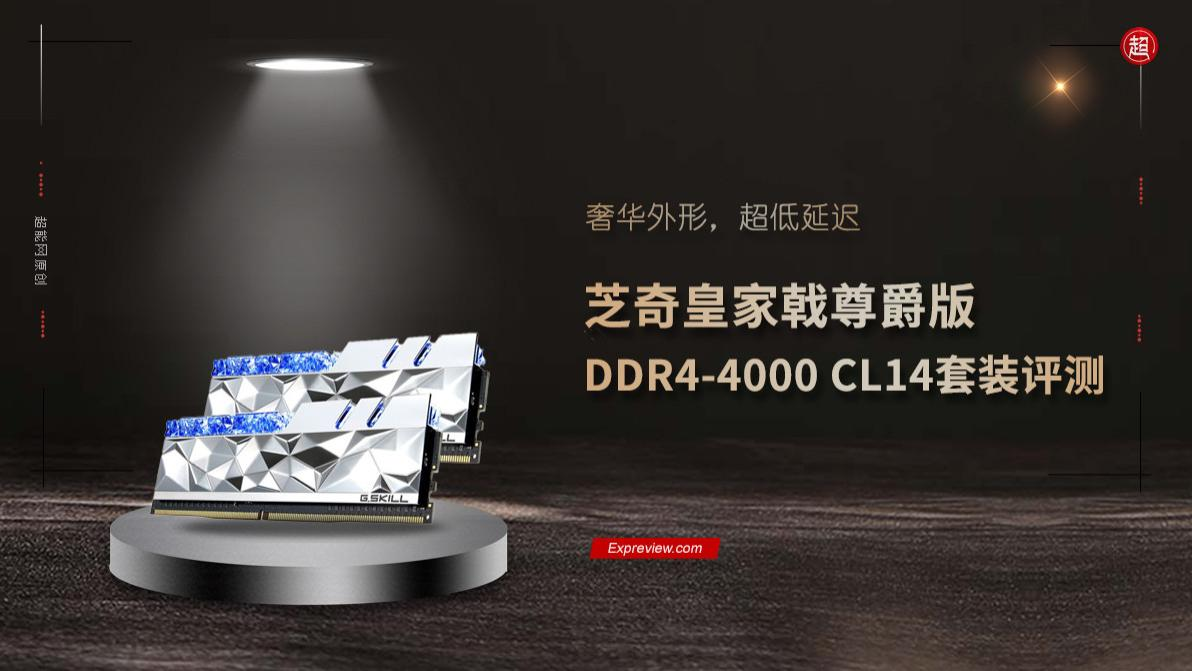 芝奇皇家戟尊爵版DDR4-4000 CL14套装评测:奢华外形,超低延迟