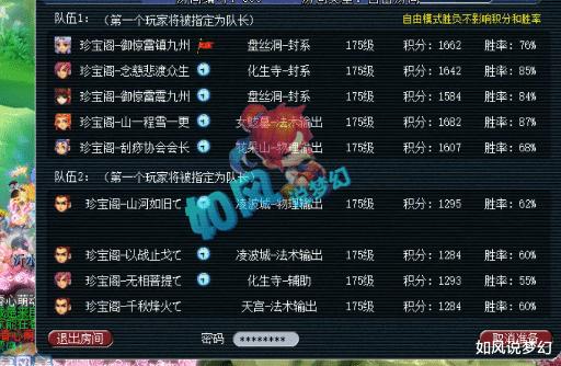 梦幻西游:涛哥5开号冲刺珍宝阁服战队,渔岛放弃2021群雄第3赛季?