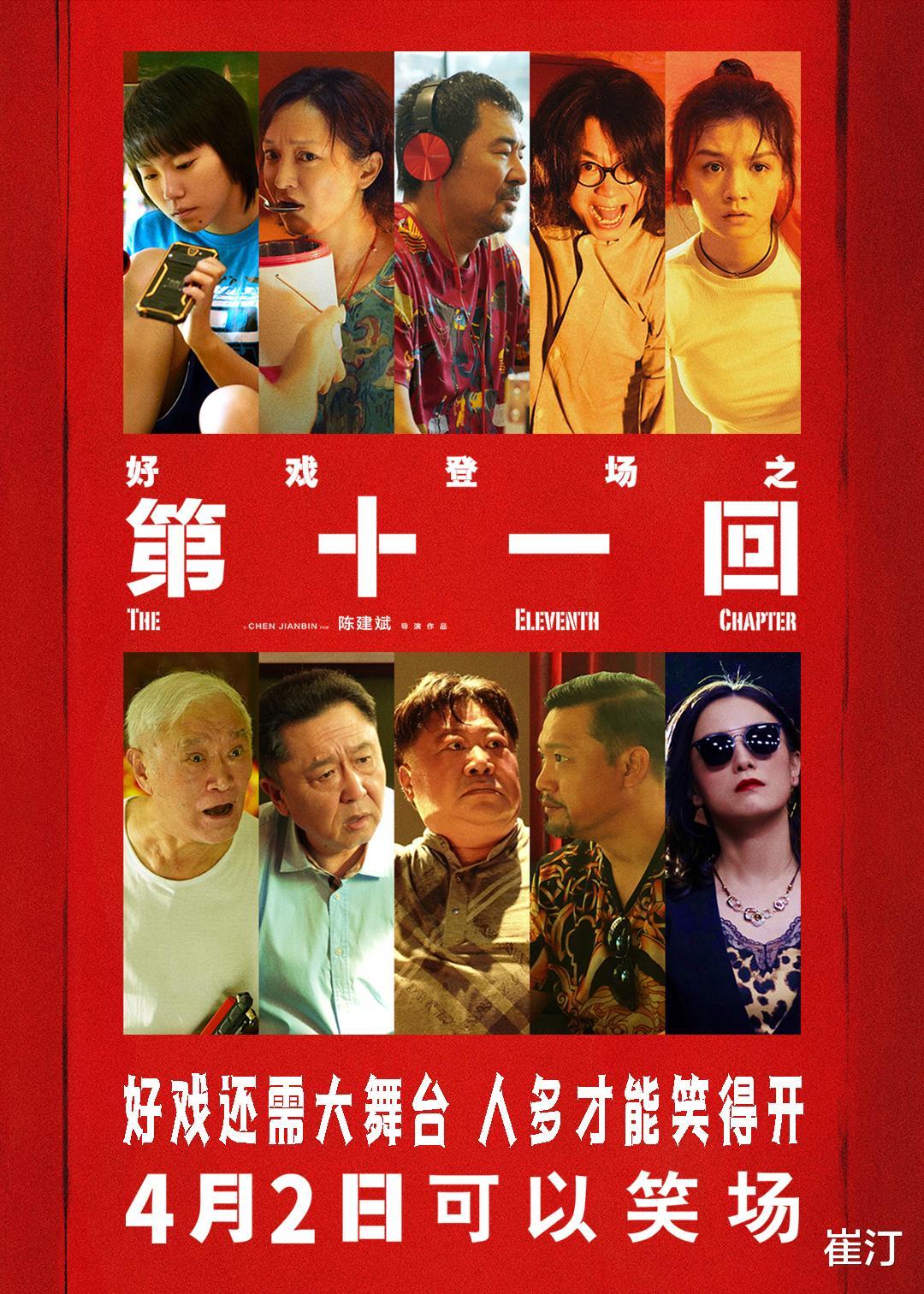 陈建斌导演的荒诞喜剧,让周迅彻底放弃了美丽