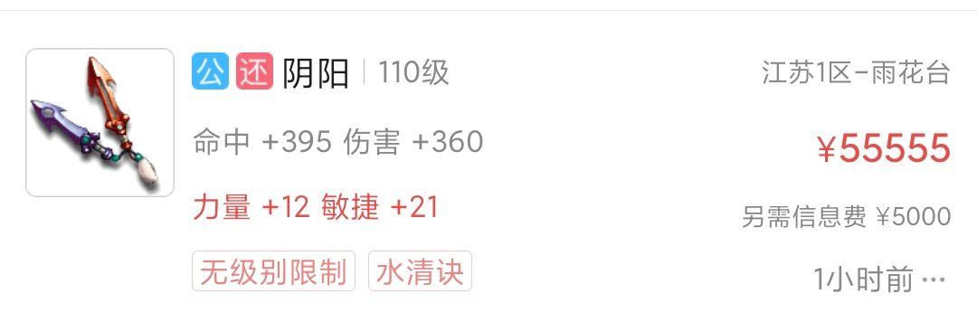 梦幻西游:跑环玩家鉴定出110级双蓝字无级别,网友估价10万以上?