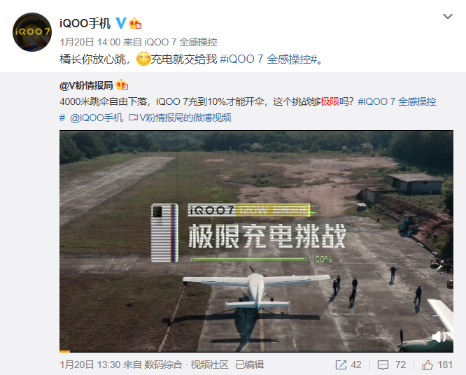 "iQOO又搞了一件""大事情!搭载120W超快闪充""黑科技 数码科技 第1张"