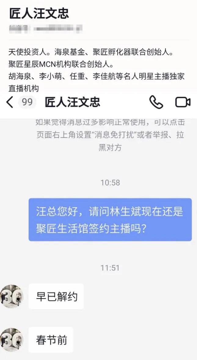 林生斌的老板是胡海泉?公司回应:春节前便已解约_日韩娱乐新闻