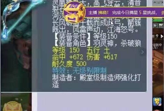 《【煜星在线娱乐注册】梦幻西游:再续前缘炸全服第一云游火,109五庄喜提全服第二弓箭》