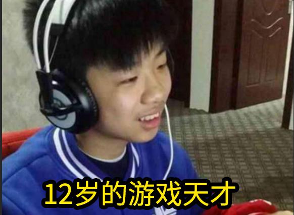 《【煜星在线娱乐】技惊四方的少年王者,12岁就月薪三万,如今泯然众人矣》