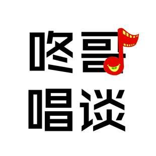 咚哥唱谈_咚哥唱谈全集_刘咚咚搞笑视频不再更新【通知】