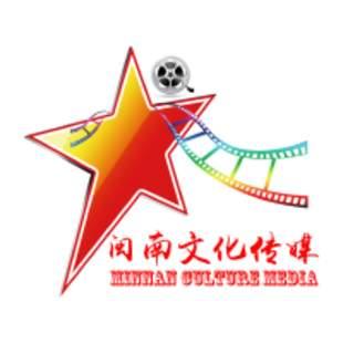 闽南文化传媒