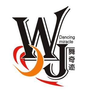 DMI舞奇迹舞蹈