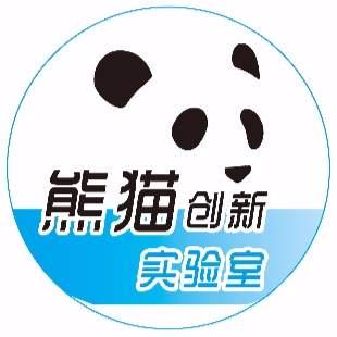 熊猫创新实验室