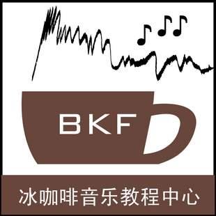 冰咖啡音乐教程中心